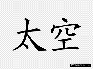 Space In Chinese