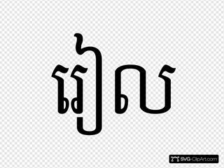 Riel In Khmer Script