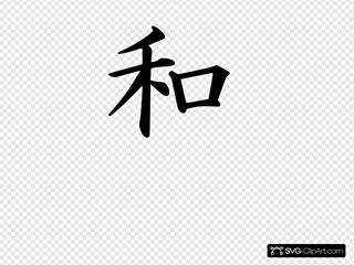 Kanji Peace